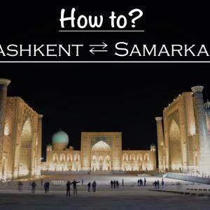 【ウズベキスタン】タシュケントからサマルカンドへの移動方法