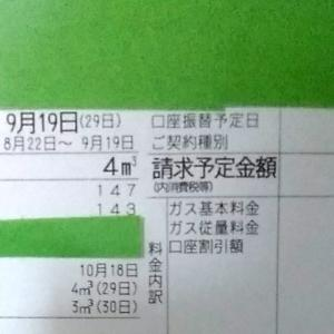 東京都内1人暮らし貧乏独身女の2019年9月のガス代。