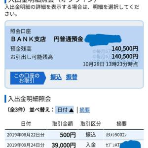 2019年11月度の大雑把家計簿(予算)と預金額。