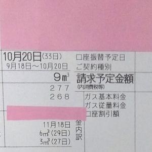東京都内1人暮らし貧乏独身女の2020年10月のガス代。