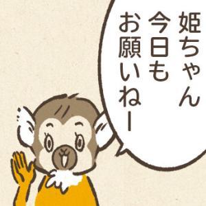 勝手に連載-コノビー投稿記事コンテスト-第3話