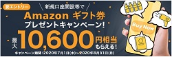 マネックス証券が最大10,600円相当のAmazonギフト券をプレゼント中!