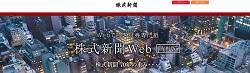 DMM証券が株式新聞Webの無料購読サービスを開始!