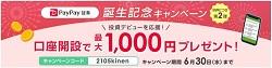 PayPay証券が口座開設で最大1,000円プレゼントキャンペーンを実施中!