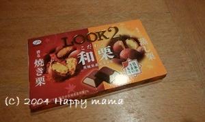 秋のお菓子☆彡