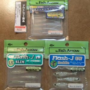 横須賀釣具屋めぐり