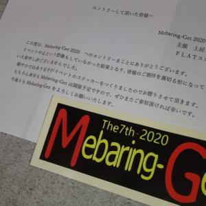 幻のメバリングゲット2020
