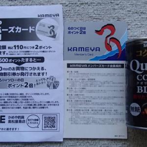かめや釣具高松屋島店のオープンセールへ!