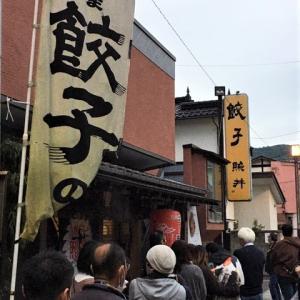 餃子を求めて福島へ! #1