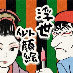 11日ゾロ目の月曜は、松屋町で浮世似顔絵ー!