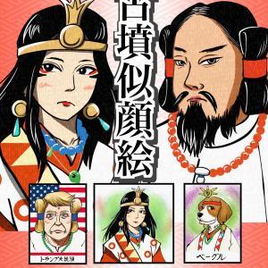 11/17(日):古代ロマンを味わえる「古墳似顔絵」高槻にて実施