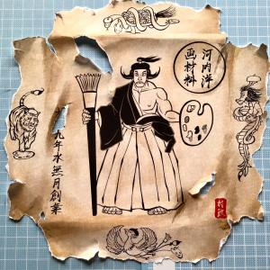 今日の一枚「古文書カワチ伝」