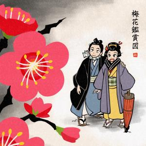 今日の一枚:梅花鑑賞図