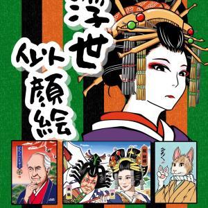 18日土曜は、上本町で浮世似顔絵!