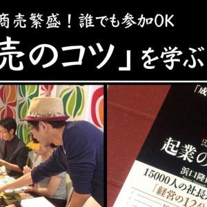 15日淀屋橋!「商売のコツを学ぶ読書会」開催