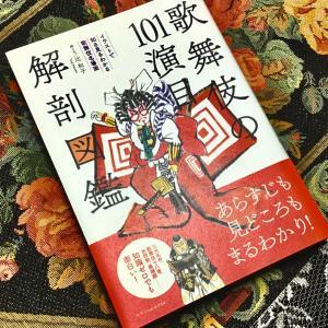 オススメの歌舞伎本:歌舞伎の101演目 解剖図鑑