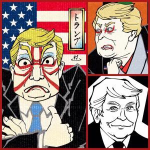 浮世絵イラスト:トランプ大統領振り返り