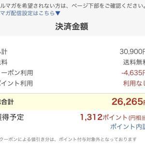 NANGA 600DX 山渓モデルが安いです。6月4日9:59まで。