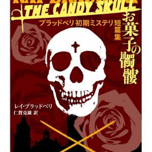 (本)お菓子の髑髏|ブラッドベリ