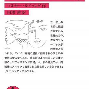 (本)ダイヤモンド広場|マルセー・ルドゥレダ