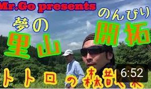 YouTube動画配信「Mr.Goさんの里山開拓シリーズ」vol.7~8