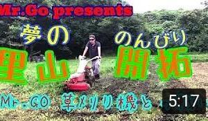 YouTube動画配信「Mr.Goさんの里山開拓シリーズ」vol.15~18
