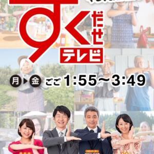 9月10日(火)信越放送「ずくだせテレビ」に出演させて頂きます。