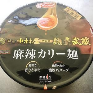 【ローソン限定】エースコック 麺屋武蔵×新宿中村屋W監修 麻辣カリー麺を食す。