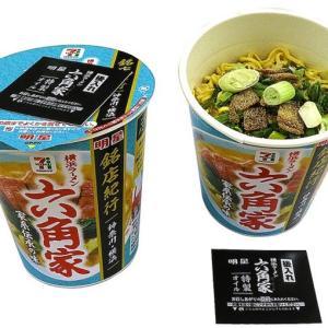 セブン 銘店紀行 横浜ラーメン六角家を食す。