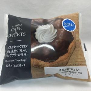 ファミマ チョコがけクグロフ(北海道産牛乳入りホイップクリーム使用)を食す。