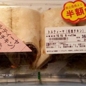 トルティーヤ(照焼チキン)/トルティーヤ(牛焼肉) ローソン
