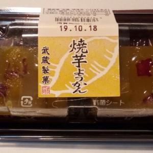 焼き芋ようかん2本入 武蔵製菓
