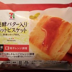 発酵バター入り ホットビスケット セブンイレブン