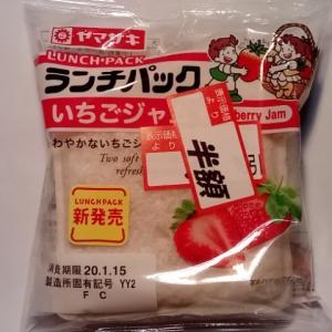 ランチパック(いちごジャム) ヤマザキ