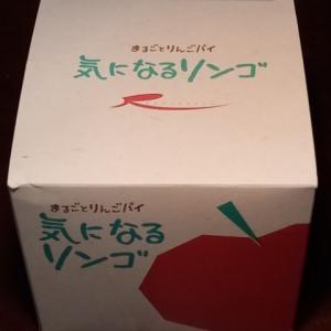 気になるリンゴ ラグノオささき