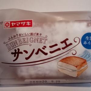 サンベニエ 生乳ホイップ ヤマザキ