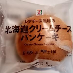 レアチーズ風味の北海道クリームチーズパンケーキ 2個 セブンアンドアイプレミアム