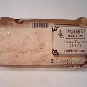 マカロンデニッシュ(ミルク) ファミリーマート