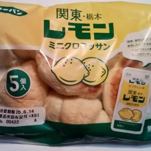 関東・栃木レモンミニクロワッサン5個入 第一パン