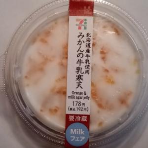 北海道産牛乳使用 みかんの牛乳寒天 セブンイレブン