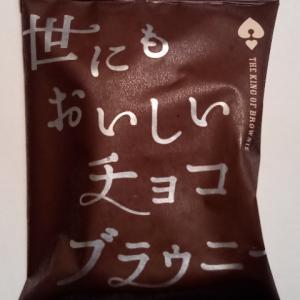 世にもおいしいチョコブラウニー ハートブレッドアンティーク
