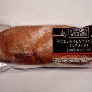 やさしいもちもちフランスパン(カスタード) ファミリーマート