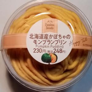 北海道産かぼちゃのモンブランプリン ファミリーマート