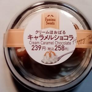 クリームほおばるキャラメルショコラ ファミリーマート