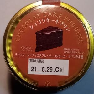 ショコラケーキプリン アンデイゴ(セブンイレブン)