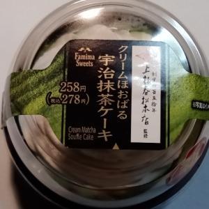 クリームほおばる宇治抹茶ケーキ ファミリーマート
