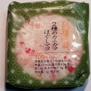 寿司おにぎり2種のカニカマほぐしマヨ ミニストップ