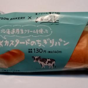 MILKカスタードのちぎりパン ローソン