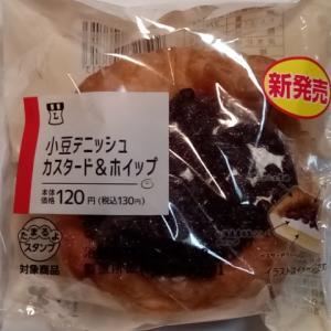 小豆デニッシュ カスタード&ホイップ ローソン
