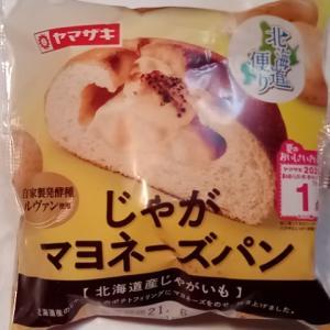 じゃがマヨネーズパン(北海道じゃがいも) ヤマザキ
